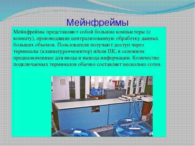 Мейнфреймы Мейнфреймы представляют собой большие компьютеры (с комнату), прои...