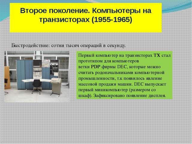 Второе поколение. Компьютеры на транзисторах (1955-1965) Быстродействие: сотн...