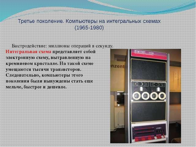 Третье поколение. Компьютеры на интегральных схемах (1965-1980) Быстродействи...