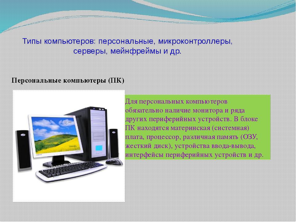 Типы компьютеров: персональные, микроконтроллеры, серверы, мейнфреймы и др. П...