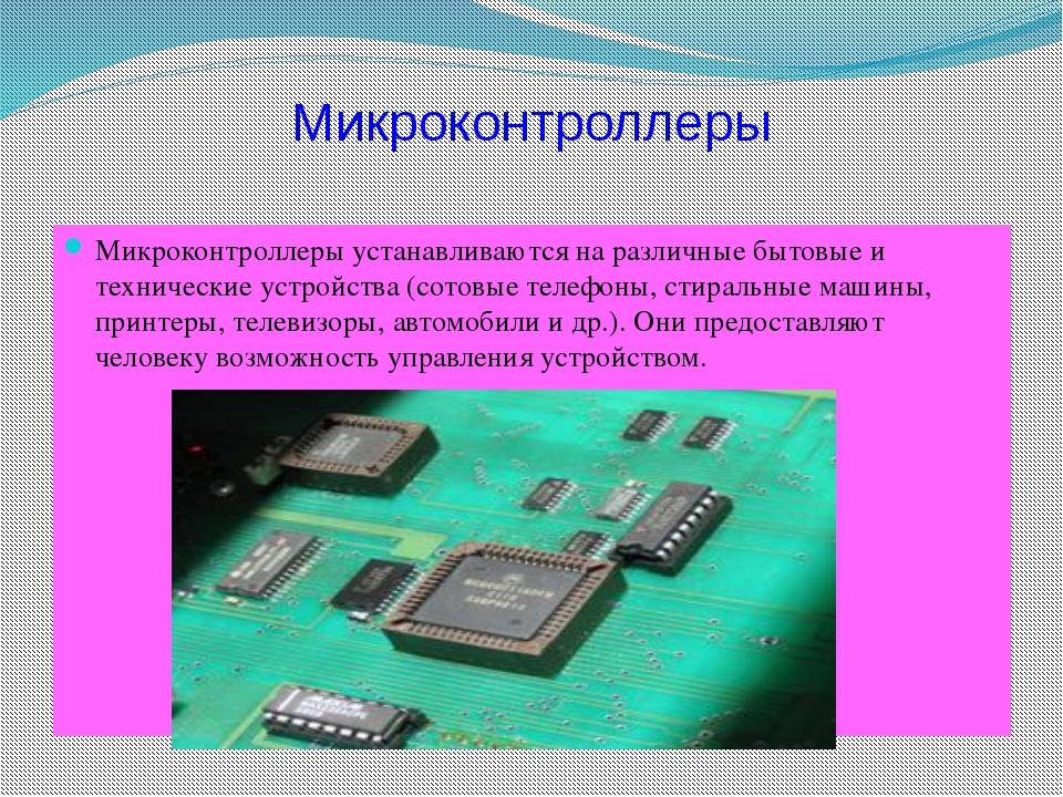 Микроконтроллеры Микроконтроллеры устанавливаются на различные бытовые и техн...