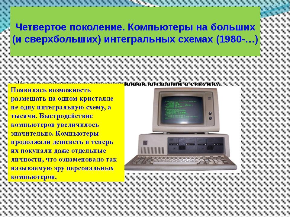 Четвертое поколение. Компьютеры на больших (и сверхбольших) интегральных схем...