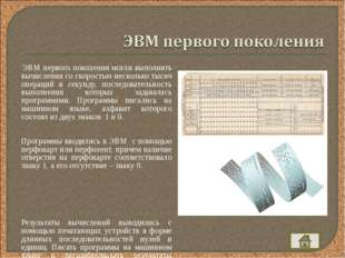 ЭВМ первого поколения могли выполнять вычисления со скоростью несколько тыся