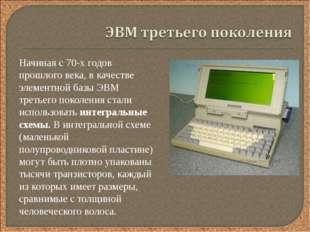 Начиная с 70-х годов прошлого века, в качестве элементной базы ЭВМ третьего