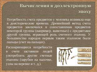 Потребность счета предметов у человека возникла еще в доисторические времена