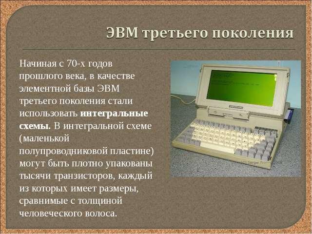 Начиная с 70-х годов прошлого века, в качестве элементной базы ЭВМ третьего...