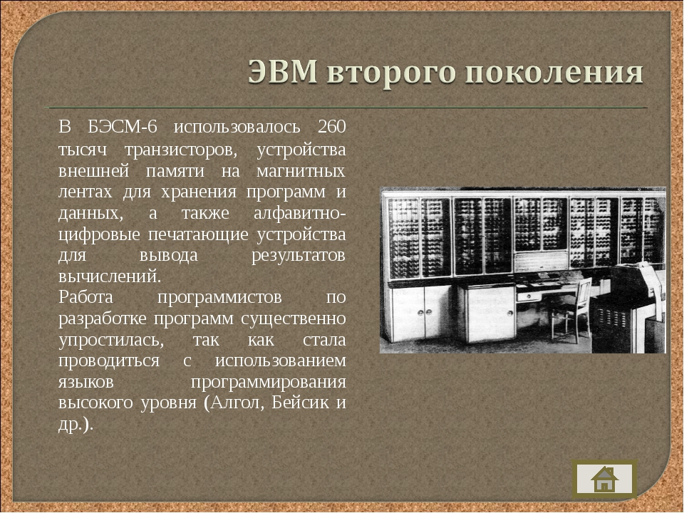 В БЭСМ-6 использовалось 260 тысяч транзисторов, устройства внешней памяти на...