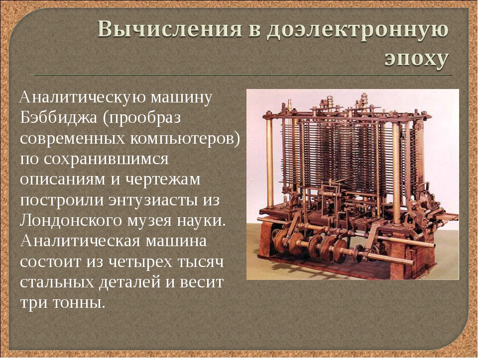 Аналитическую машину Бэббиджа (прообраз современных компьютеров) по сохранив...