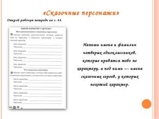 «Сказочные персонажи» Открой рабочую тетрадь на с. 44. Напиши имена и фамили