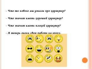 - Что же нового мы узнали про характер? - Что значит иметь хороший характер?