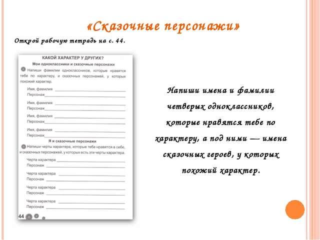 «Сказочные персонажи» Открой рабочую тетрадь на с. 44. Напиши имена и фамили...
