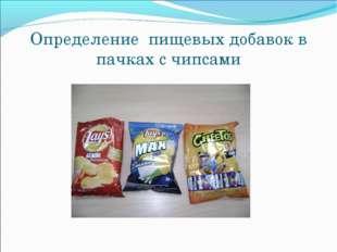 Определение пищевых добавок в пачках с чипсами
