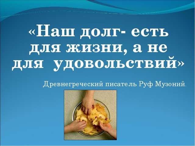 «Наш долг- есть для жизни, а не для удовольствий»  Древнегреческий писатель...