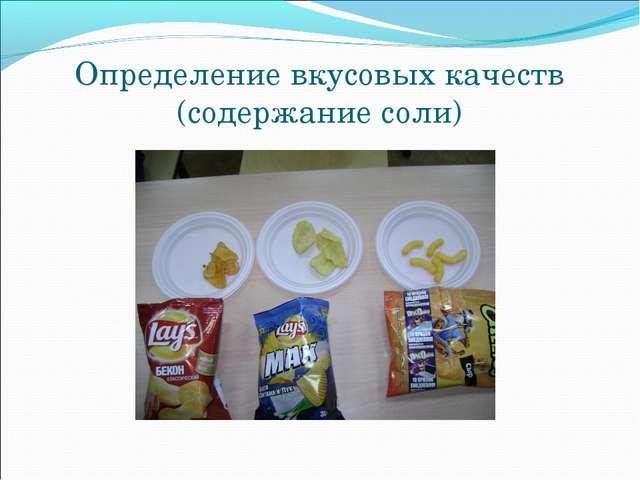Определение вкусовых качеств (содержание соли)