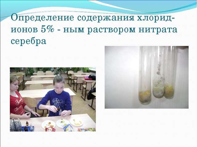 Определение содержания хлорид-ионов 5% - ным раствором нитрата серебра