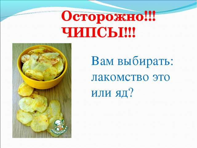 Осторожно!!! ЧИПСЫ!!! Вам выбирать: лакомство это или яд?
