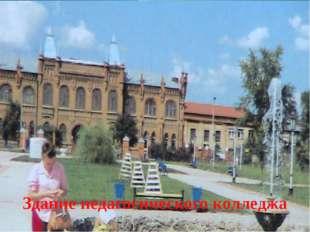 Здание педагогического колледжа