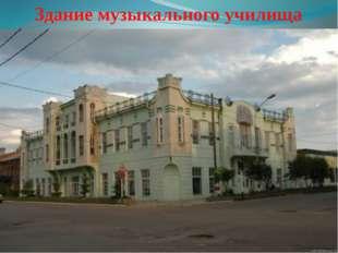 Здание музыкального училища