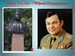 Наш земляк – Юрий Романенко