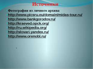 . Источники Фотографии из личного архива http://www.picsru.eu/domain/midas-t