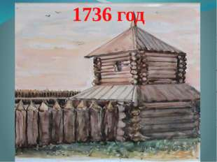 1736 год