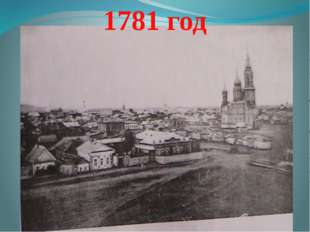 1781 год