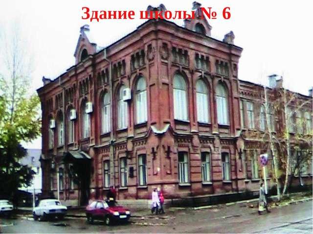 Здание школы № 6
