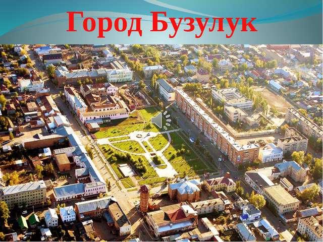 Город Бузулук