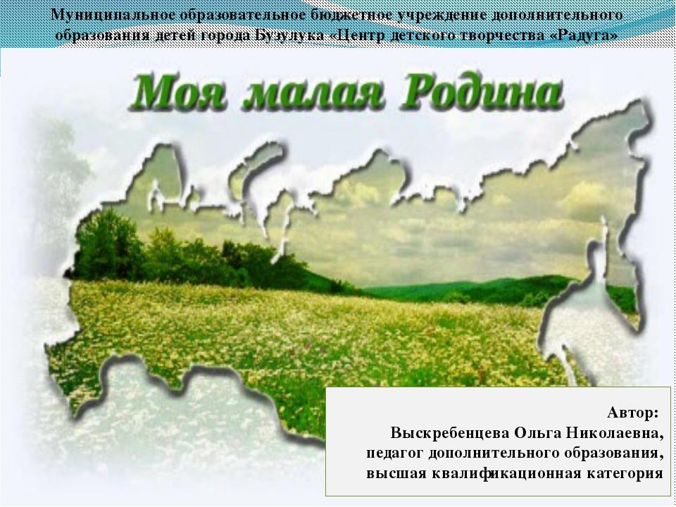 Автор: Выскребенцева Ольга Николаевна, педагог дополнительного образования, в...