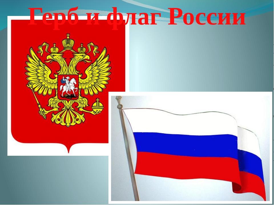 Герб на флаге россии в картинках