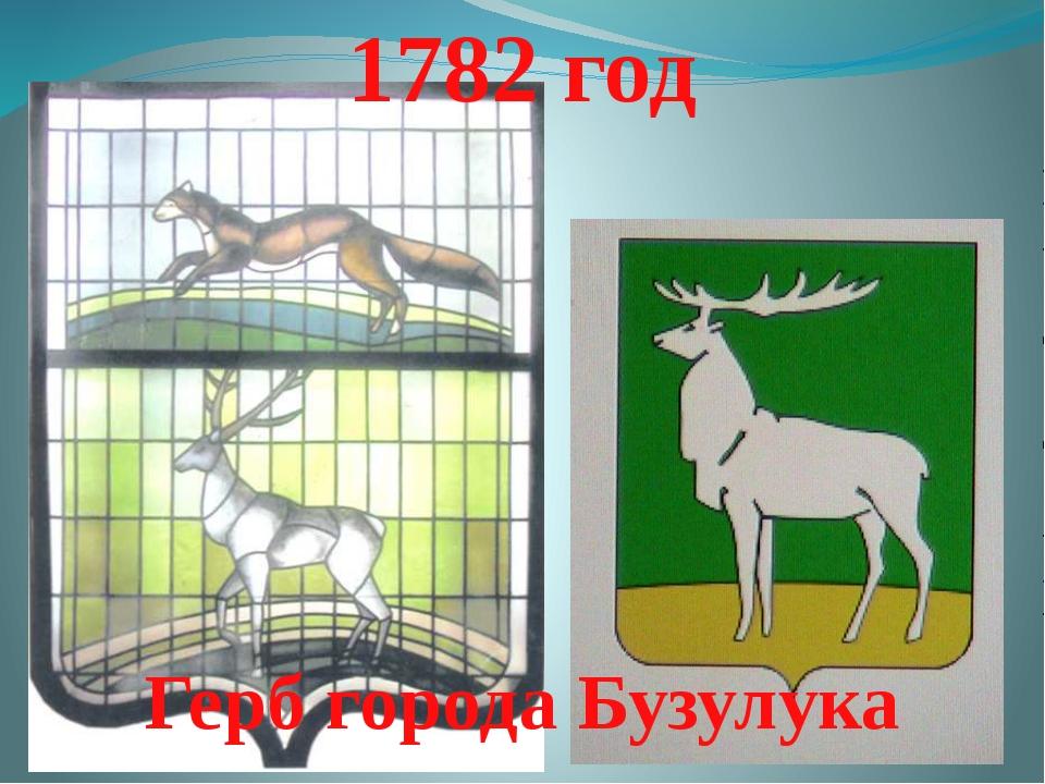 1782 год Герб города Бузулука
