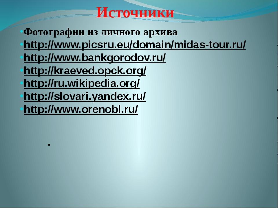 . Источники Фотографии из личного архива http://www.picsru.eu/domain/midas-t...