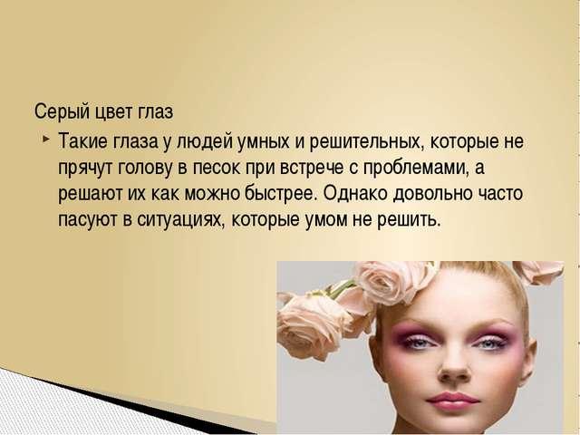 Серый цвет глаз Такие глаза у людей умных и решительных, которые не прячут го...
