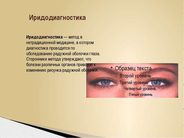 Иридодиагностика Иридодиагностика— метод в нетрадиционной медицине, в которо...