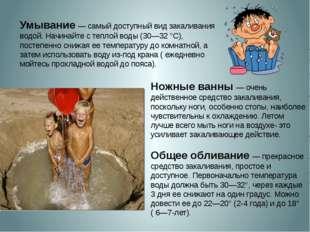 Умывание— самый доступный вид закаливания водой. Начинайте с теплой воды (30
