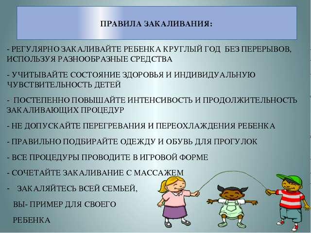 Презентация quot Закаливание детей дошкольного возраста quot  ПРАВИЛА ЗАКАЛИВАНИЯ РЕГУЛЯРНО ЗАКАЛИВАЙТЕ РЕБЕНКА КРУГЛЫЙ ГОД БЕЗ ПЕРЕРЫВ