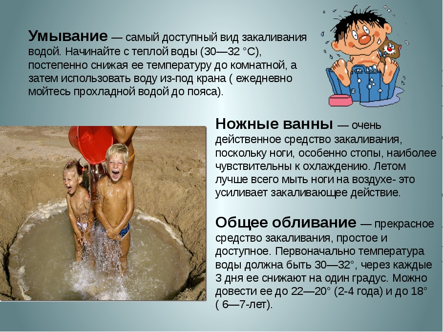 Как правильно начать закаляться водой в домашних условиях 519
