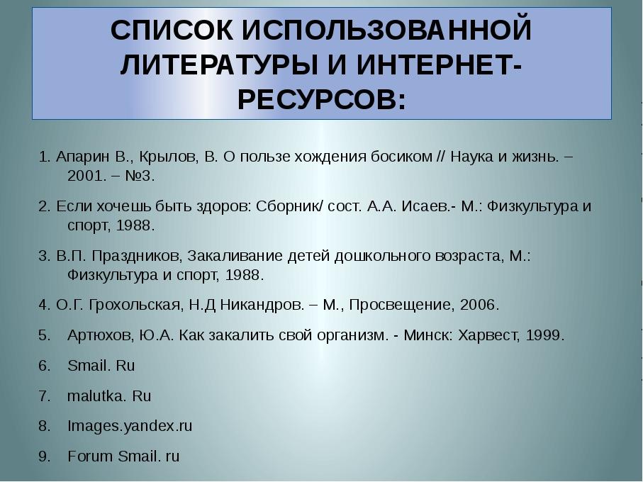 СПИСОК ИСПОЛЬЗОВАННОЙ ЛИТЕРАТУРЫ И ИНТЕРНЕТ- РЕСУРСОВ: 1. Апарин В., Крылов,...