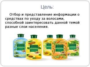 Цель: Отбор и представление информации о средствах по уходу за волосами, спос