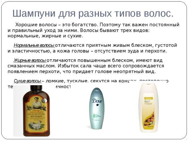 Шампуни для разных типов волос. Хорошие волосы – это богатство. Поэтому так в...