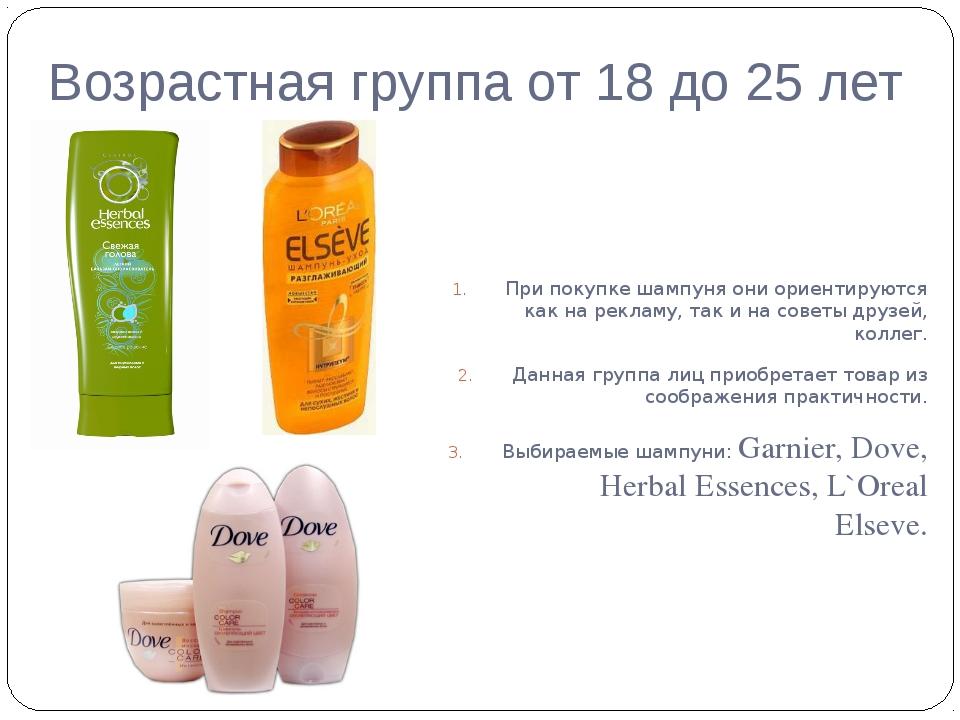 Возрастная группа от 18 до 25 лет При покупке шампуня они ориентируются как н...