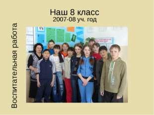 Воспитательная работа Наш 8 класс 2007-08 уч. год