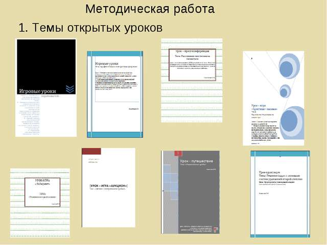 Методическая работа 1. Темы открытых уроков