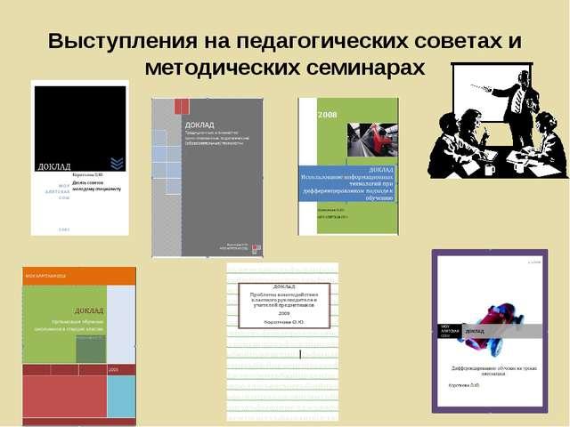 Выступления на педагогических советах и методических семинарах
