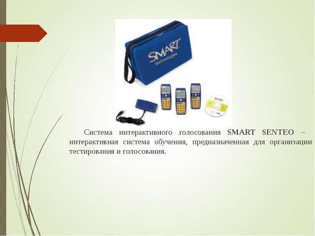Система интерактивного голосования SMART SENTEO – интерактивная система обуч...