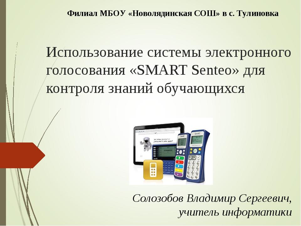 Использование системы электронного голосования «SMART Senteo» для контроля зн...