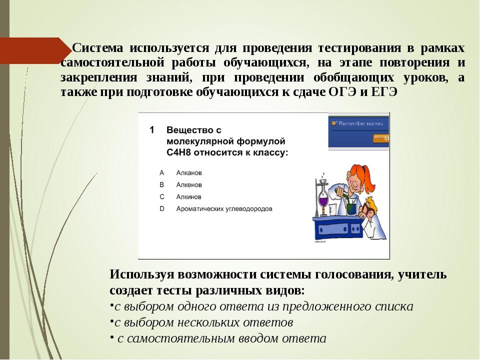 Система используется для проведения тестирования в рамках самостоятельной ра...