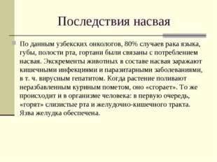 Последствия насвая По данным узбекских онкологов, 80% случаеврака языка, губ