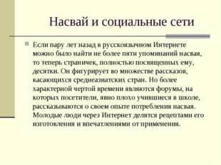 Насвай и социальные сети Если пару лет назад в русскоязычном Интернете можно