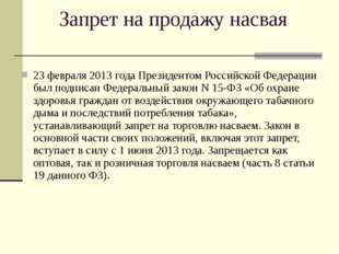 Запрет на продажу насвая 23 февраля 2013 года Президентом Российской Федераци